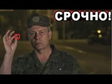 Украина готовится к ШТУРМУ 14 сентября! Срочно ЗАЯВЛЕНИЕ Эдуарда Басурина