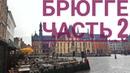 VLOG о Брюгге 2. Бар в музее. Новогодний шоппинг. Ремарки.