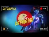 Overwatch - Katyushaf стримит!