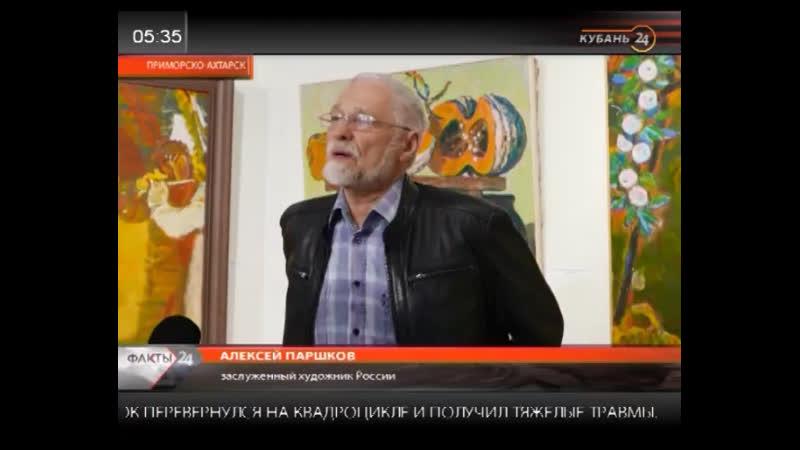 Кубань24