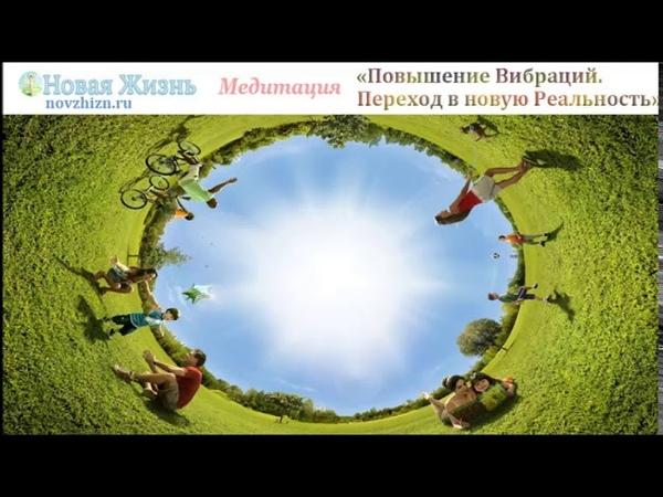 Медитация Повышение Вибраций Переход в новую Реальность