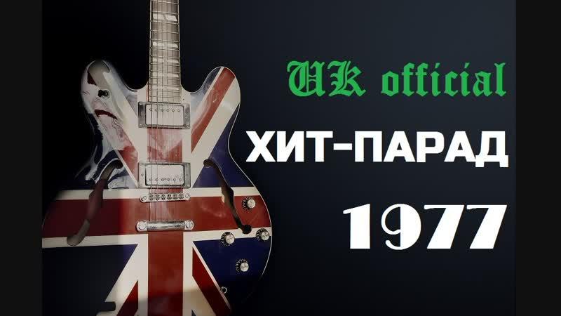 История британского хит-парада: Best Songs UK Singles Chart 1977