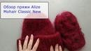 Обзор пряжи ALIZE Mohair Classic New