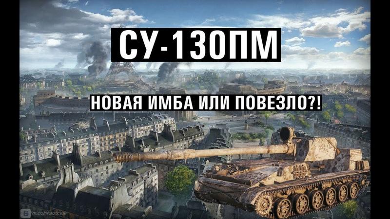 СУ-130ПМ отличный бой! 10 медалек за бой!