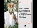 Вячеслав Полунин о счастье