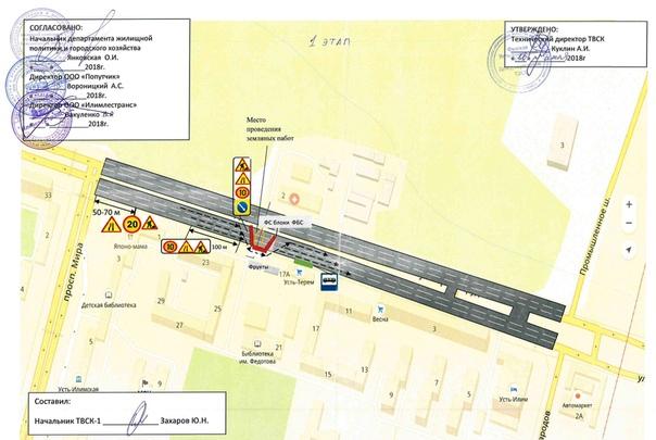 С 3 по 8 августа будет изменена схема движения транспорта в районе Поликлиники №2