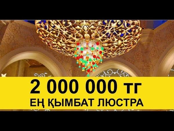 Астана қаласындағы ең қымбат аспашамдар | Бағалар бағамы
