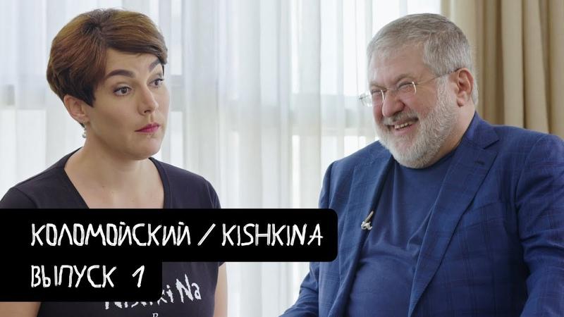 Коломойский – о Зеленском, дефолте и вечной жизни / Часть I