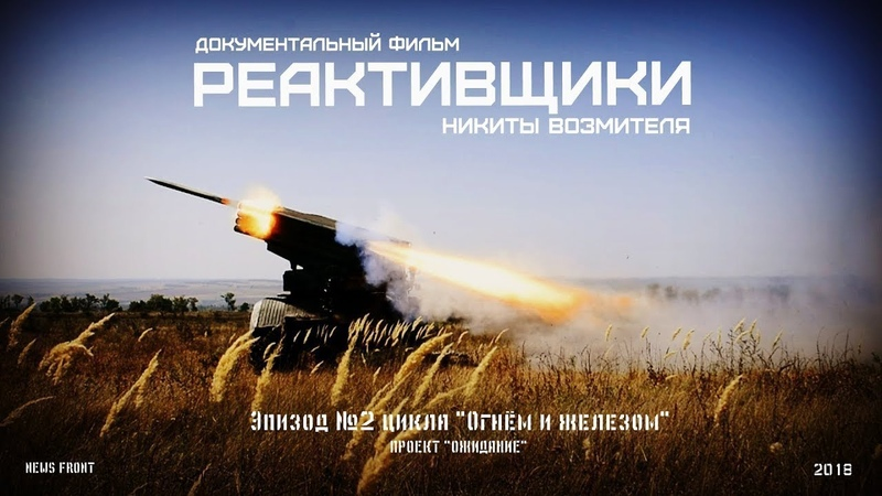 «Реактивщики» эпизод №2 фильма «Огнём и железом»