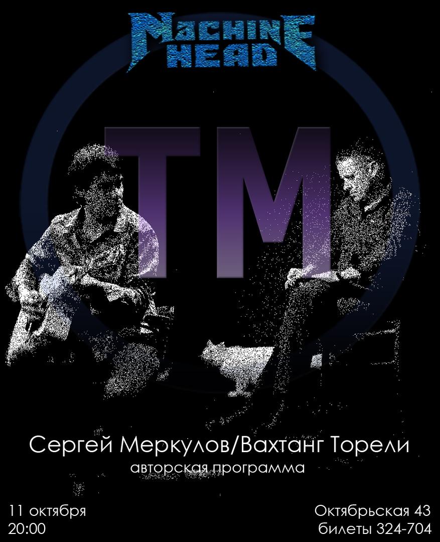 Афиша Саратов ТМ MACHINE HEAD /11.10