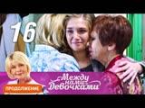 Между нами девочками 2 сезон 16 серия из 16 серии [HD,1080p,Сериал,2019, Комедия,Мелодрама]