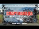 Спартакиада ООО КВСУ 25.08.2018 - г.Черемхово