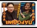 Бузова в КНДР - реакция корейцев / Ольга Бузова - Неправильная пародия на песню