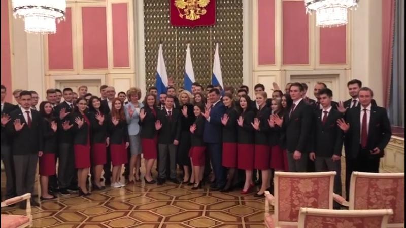 Заместитель Председателя Правительства Татьяна Голикова встретилась с членами Национальной сборной WorldSkills Russia.