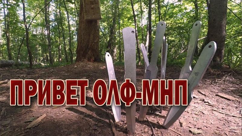 Привет Огородно-Лесной Федерации Метания Ножей и Предметов