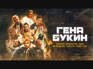 Джарахов, Тилэкс, Big Russian Boss, Young P&H, DK, MORGENSHTERN & ХЛЕБ — Гена Букин
