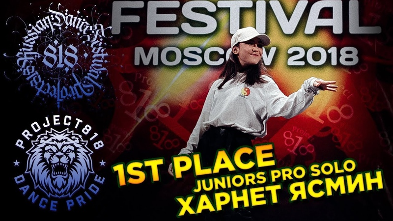 ХАРНЕТ ЯСМИН ✪ 1ST PLACE ✪ JUNIORS PRO SOLO ✪ RDF18 ✪ Project818 Russian Dance Festival ✪