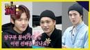 Baekhyun, Kai, Sehun - 181214 Lee Sugeun Channel with EXO, preview