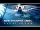 17. Военно-транспортные самолёты. Крылатые тяжеловесы