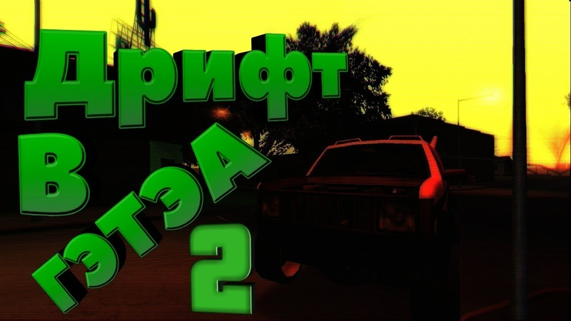 ДРИФТ В ГТА Ч 2 drift in GTA ДРИФТ В ГЭТЭА Ч 2