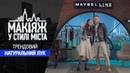Трендовый натуральный лук ➥ Топ модель по-украински Maybelline NY