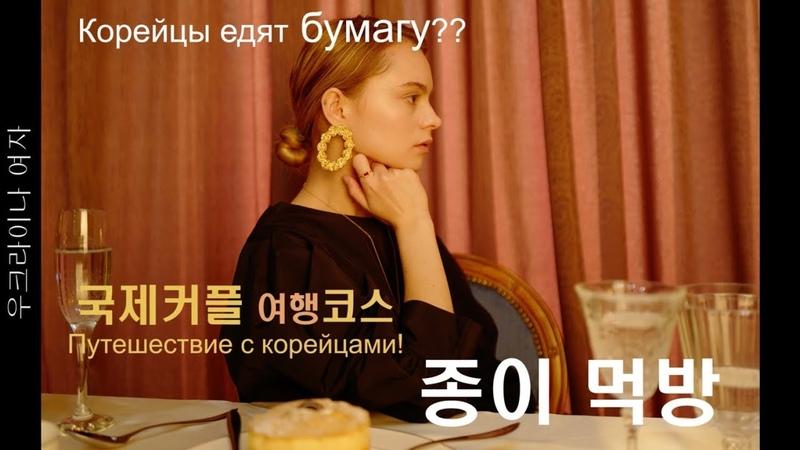 특별한 종이 먹방 우크라이나 여자들과 겨울여행 떠나기 Корейцы едят бумагу Путешествие по Корее