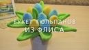 Текстильные подарки. Chemezova Olga.Букет из флисовых тюльпанов