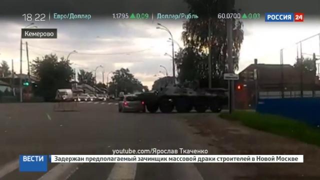 Новости на Россия 24 KIA врезалась в БТР Видео