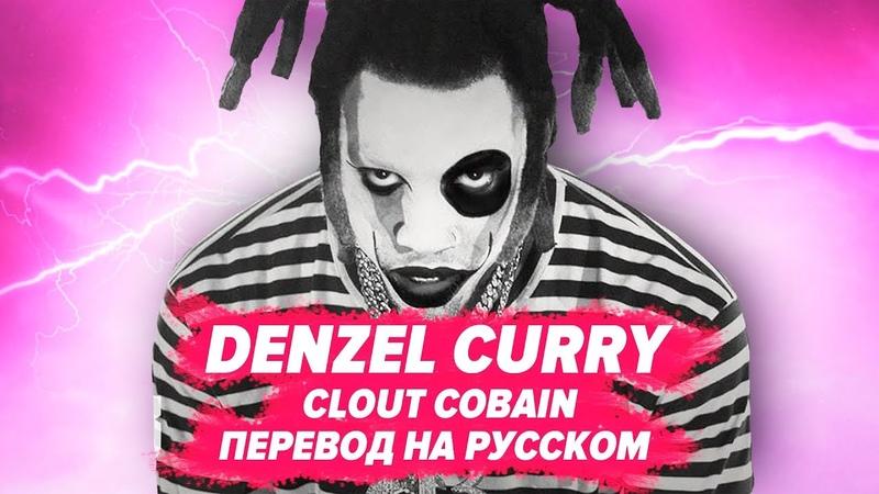 ПЕРЕВОД COVER DENZEL CURRY - CLOUT COBAIN НА РУССКОМ