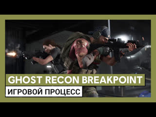 Tom clancy's ghost recon breakpoint: игровой процесс