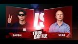 #TRUEBATTLE III 18 БАРБИ VS SCAR