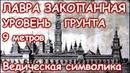 ЛАВРА ЗАКОПАННАЯ 3ч УРОВЕНЬ ГРУНТА Ведическая символика
