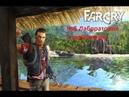 Прохождение Far Cry №6 Лаборатория с трайгенами