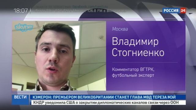Новости на Россия 24 • Футбольные страсти самые громкие трансферы