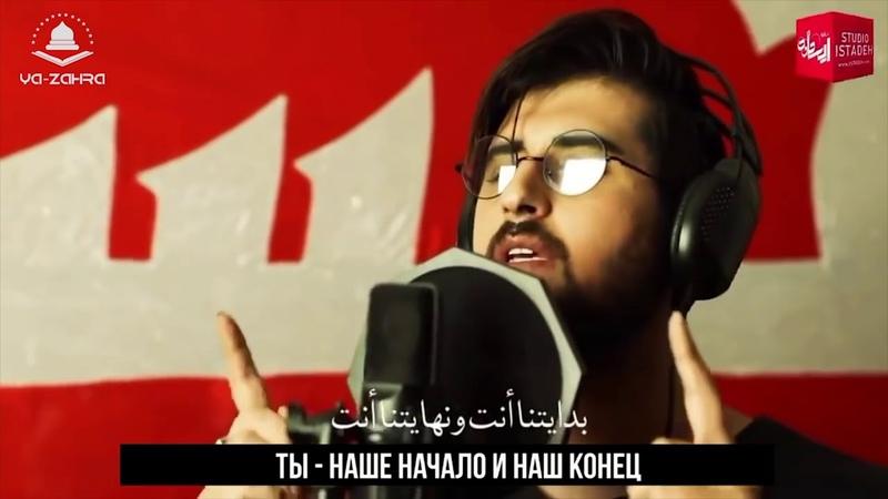 Красивая касыда в исполнении Hamed Zamani 2018 (рус. титры) / حامد زمانى
