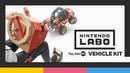 Набор Nintendo Labo Toy-Con 03: «Транспорт» — анонс