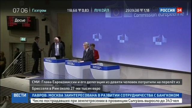 Новости на Россия 24 • Юнкер потратил почти 27 тысяч евро на воздушное такси из Брюсселя в Рим
