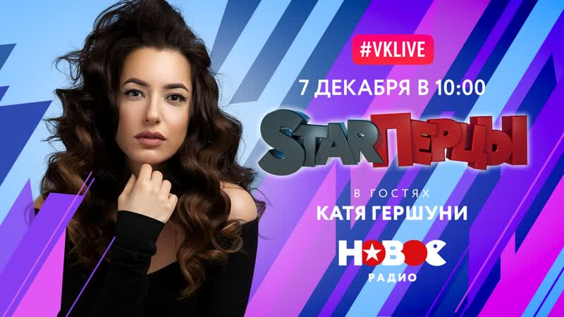 Катя Гершуни у STARПерцев