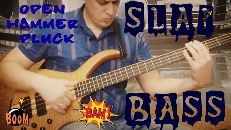 Виртуозный Слэп на Бас гитаре - Open Hammer Pluck