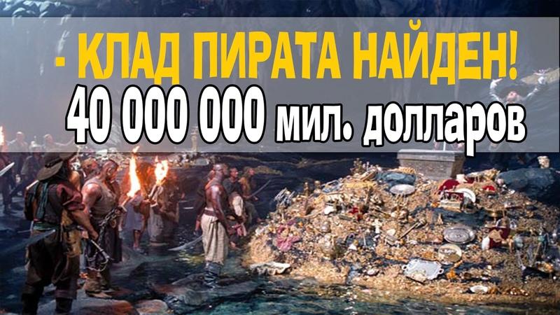 Клад стоимостью 40 000 000 долларов! ☠ 4.5 тонны золота