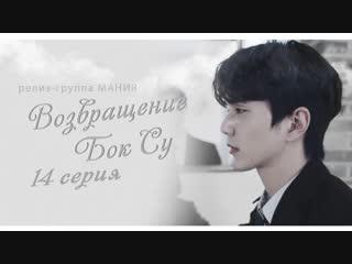 [Mania] 14/16 [720] Возвращение Бок Су / Bok-Soo's Back