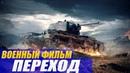 ФИЛЬМ 2019 РАЗВЕРНЕТ ТАНК! ** ПЕРЕХОД ** Военные фильмы 2019 новинки HD 1080P