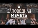 Фильм Заповедная мечеть | Кааба за кулисами... Как проходит уборка, чистка и все остальное