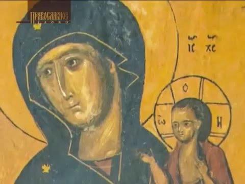 Об иконе Пресвятой Богородицы Нечаянная радость