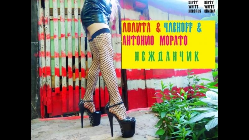 ЛОЛИТА ЧЛЕНОFF АНТОНИО МОРАТО - НЕЖДАНЧИК (DIRTY WHITE ПРОЕКТ)
