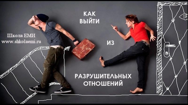 ШЕМИ_56_Как выйти из разрушительных отношений