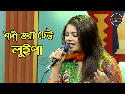 Nodi Bhora Dheu | Luipa | Bangla Folk Song | নদী ভরা ঢেউ বোঝ নাতো কেউ | Bengali Songs