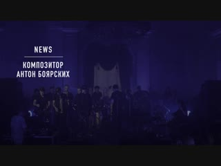 Dizzy dutch duck &orchestra - news (муз. антон боярских)