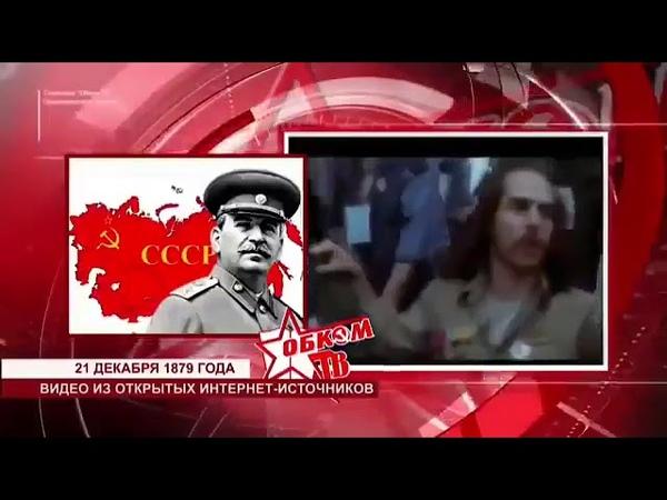 С Днем рождения Сталина - 140 лет