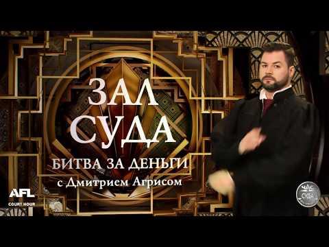 Зал суда. Битва за деньги с Дмитрием Агрисом на ТК МИР. 20.08.2018